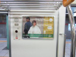 door side poster